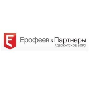 Адвокатское бюро «Ерофеев и Партнеры» защищает интересы своих клиентов в уголовных делах