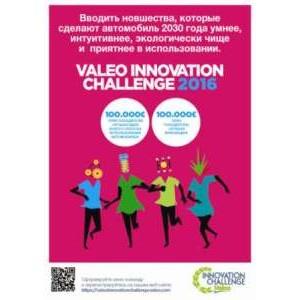 33 дн¤ на создание автомобил¤ будущего в конкурсе Valeo Innovation Challenge 2016