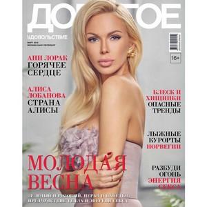 Алиса Лобанова на обложке журнала