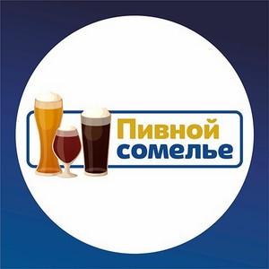 «Пивной сомелье» познакомит новосибирцев с традициями культурного отдыха в Новониколаевске