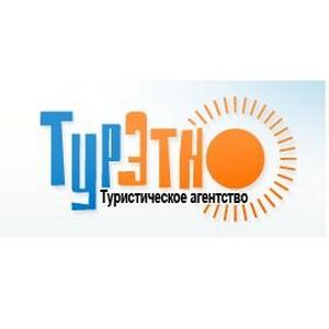 Крымская турфирма «Тур Этно» в честь своего Дня рождения устраивает грандиозную распродажу туров