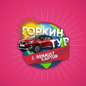 ТРК «Горки» объявляет о старте новой грандиозной акции «Горкин тур & Renaullt Kaptur»