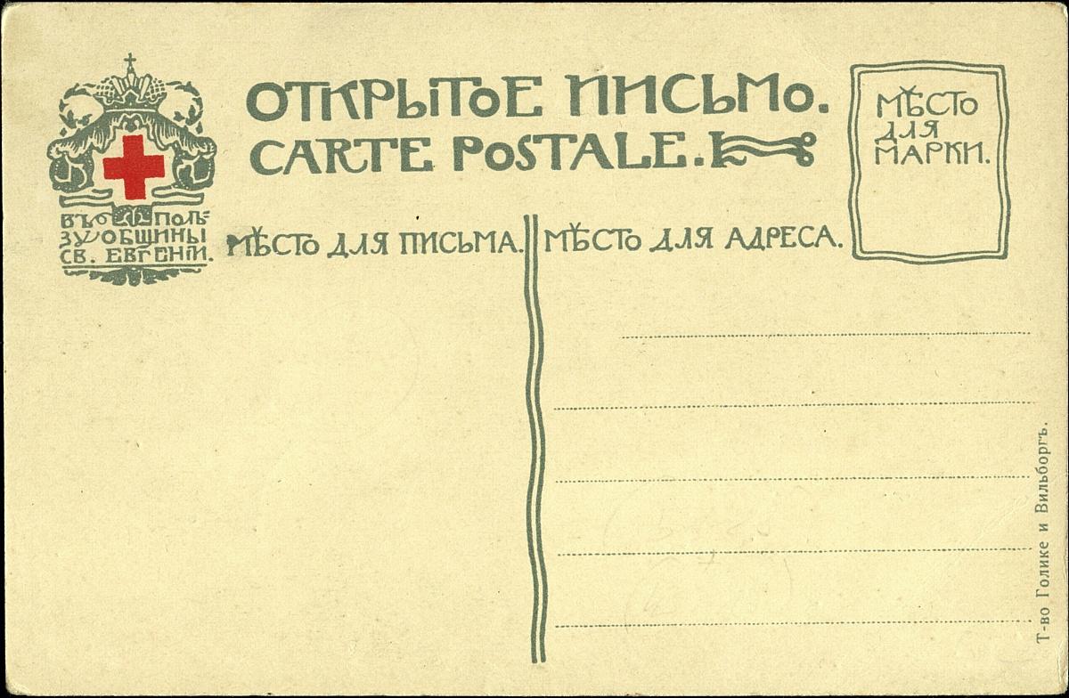 Открытые письма Общины Святой Евгении.
