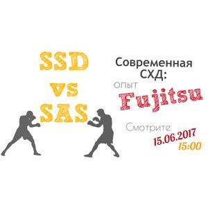 Современная СХД: SSD vs SAS. Опыт Fujitsu.