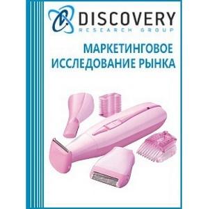 Анализ рынка бритв и эпиляторов электрических в России