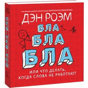 В издательстве «Манн, Иванов и Фербер» вышла новинка Дэна Роэма «Бла-бла-бла»