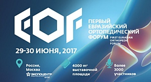 Россия проведет первый в мире Евразийский ортопедический форум