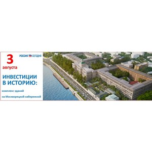 Инвестиции в историю: комплекс зданий на Москворецкой набережной выставлен на аукцион