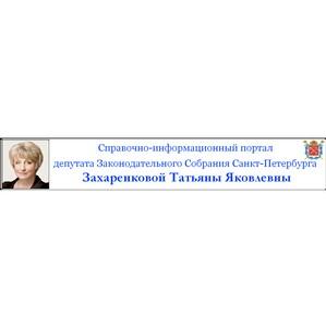 Депутат Санкт-Петербурга Татьяна Захаренкова предложила увековечить память писателя В. С. Шефнера
