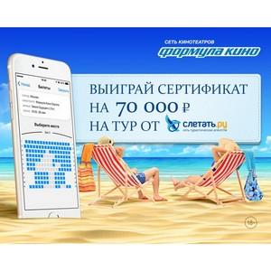 Слетать.ру Совместно с сетью кинотеатров «Слетать.ру» запускает акцию «Выиграй тур от Слетать.ру»