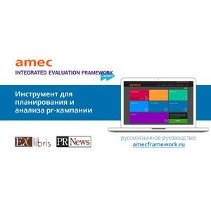Презентовано адаптированное руководство по AMEC Integrated Evaluation Framework