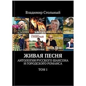 Живая песня. Антология русского шансона и городского романса