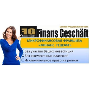 """Самая первая финансовая франшиза в РФ """"Финанс Гешэфт"""", бизнес по выдаче займов"""