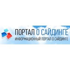 Портал Allsiding.ru: спрос на сайдинг будет расти