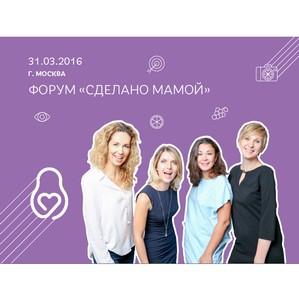 Общероссийский Форум женщин-предпринимателей «Сделано мамой»