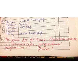 Красной пастой о школьниках: в вузе открывается выставка замечаний в дневниках