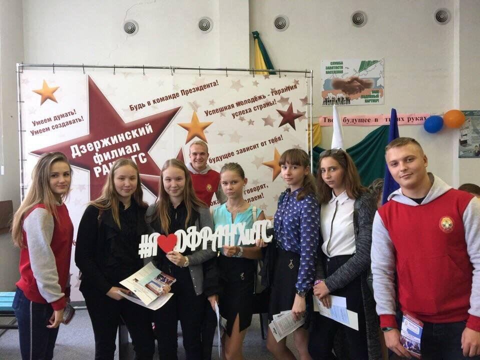 Дзержинский филиал РАНХиГС принял участие в «Ярмарке вакансий учебных заведений»