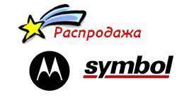 Инсотел: распродажа популярных Wi-Fi продуктов Symbol Motorola
