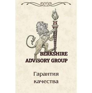 Berkshire Advisory Group аккредитовано при Арбитражном Суде Брянской и Белгородской областей