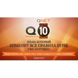 Холдинг QNet запустил новый революционный маркетинговый план