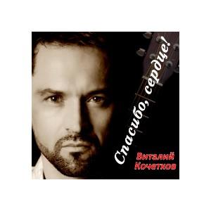Альбом Виталия Кочеткова «Спасибо, сердце!» (2013) появится в iTunes Store, prologmusic.ru, ozon.ru