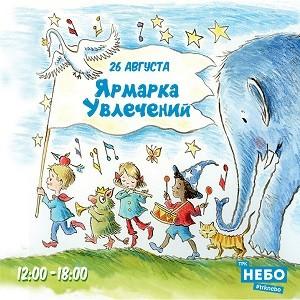 "Ярмарка увлечений в ТРК ""Небо"""