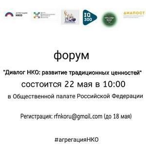 """22 мая в ОП РФ пройдет форум """"Диалог НКО: развитие традиционных ценностей"""""""