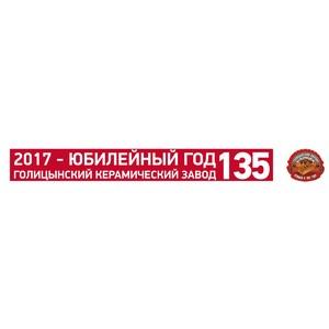 Голицынский кирпич - зимняя юбилейная распродажа 2017!