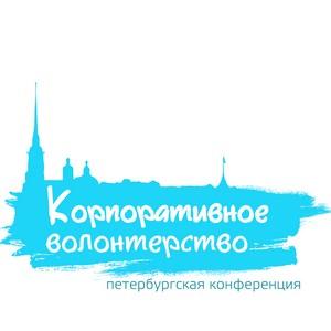 Ассоциация менеджеров проведет III Петербургскую конференцию «Корпоративное волонтерство»