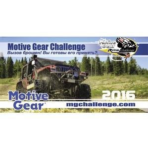 20 �������, ������������� ������������� ����� Motive Gear Russia Challenge