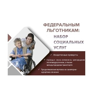 84% льготников Кузбасса предпочли денежную компенсацию взамен натуральных услуг в 2018 году