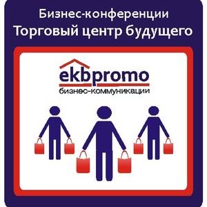 07 декабря в Алматы пройдет международная конференция Торговый центр будущего