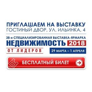 38 выставка-ярмарка «Недвижимость от лидеров»