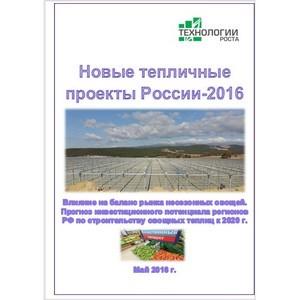 Новые тепличные проекты России - 2016
