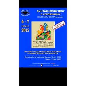 Винтаж Бижу Шоу в Сокольниках 6-7 июня 2015