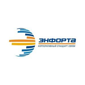 «Энфорта» пришла в Великий Новгород