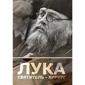 """Художественный фильм """"Лука"""""""