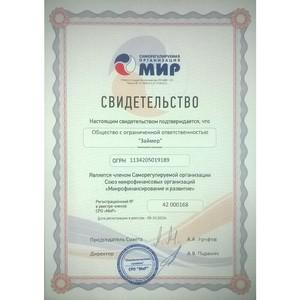 МФО «Займер» состоит в реестре членов СРО «МиР»