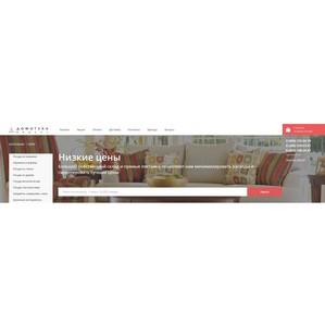 Новая распродажа посуды в интернет-магазине «Домотека-маркет»