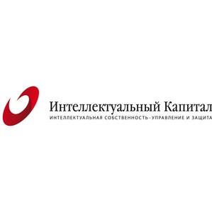 «Интеллектуальный капитал» принял участие в 136-ой ежегодной международной конференции INTA 2014