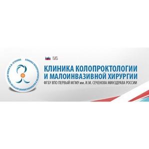 В московской клинике колопроктологии и малоинвазивной хирургии прошли дни открытых дверей.