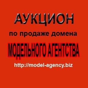 Выбор красивого домена для модельного агентства
