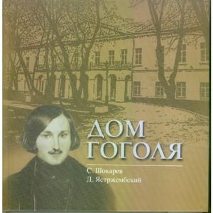 Некоммерческое Партнерство «Москва Наций» выпустило новую книгу об истории Москвы «Дом Гоголя»