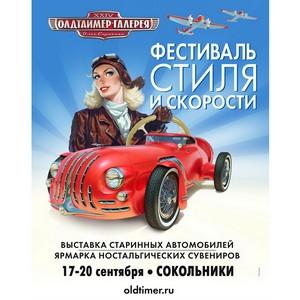 В Москве пройдет Фестиваль Стиля и Скорости