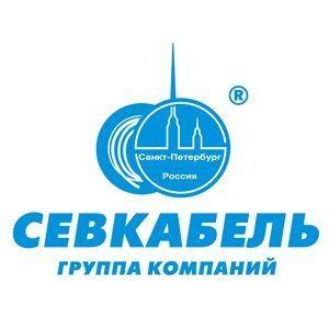 «Севкабель» приглашает на выставку «Электро – 2013»