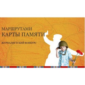 «Просвещение» оценит журналистские работы о малоизвестных событиях Великой Отечественной войны