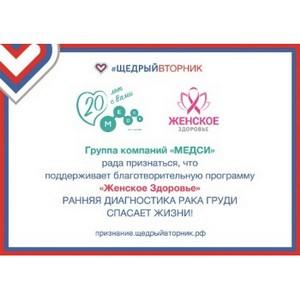 #ЩедрыйВторник и Медси - в помощь благотворительной программе «Женское здоровье»
