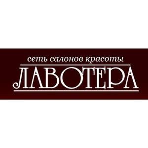 День рождения салона красоты «Лавотера»