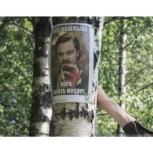 Акция-уборка #МемыВЛес от проекта #РосЭко