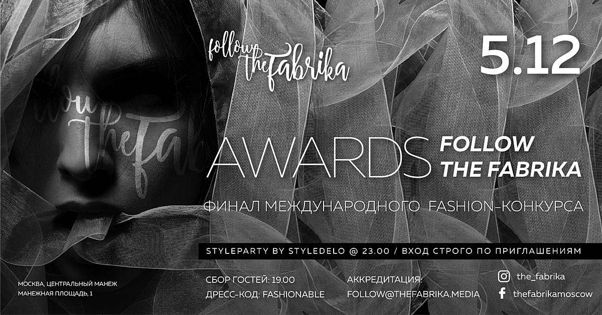 FollowTheFabrika «StyleParty» by StyleDelo